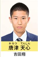 【俺スカ生徒役】唐津天心は誰!吉田翔のプロフィール画像!【スポーツ男子】