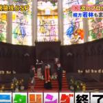 オードリー春日俊彰がプロポーズした結婚式場(教会)の場所はカサ・デ・アンジェラ【モニタリング】