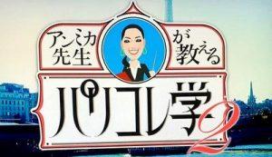 【パリコレ学第二弾】4月28日放送の予告ネタバレ②あらすじ内容
