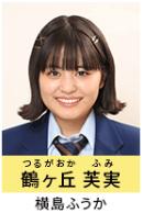 【俺スカ生徒役】鶴ヶ丘芙実は誰!横島ふうかのプロフィール画像!