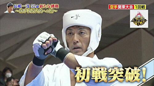 長嶋一茂の空手の関東大会結果は優勝?流派や段位・空手歴は何年?