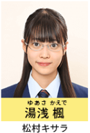 【俺スカ生徒役】湯浅楓は誰!松村キサラのプロフィール画像!【メガネ女子】