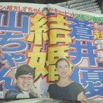 【結婚】山里亮太(山ちゃん)と蒼井優はデキ婚?子供妊娠はいつ!?