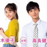 モトカレマニア/ドラマ原作あらすじやネタバレ!放送日いつから?