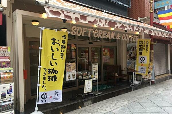 【1話】松本まりかが娘の追跡で入った和菓子屋店のロケ地は餅陣住吉