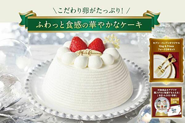 いちごのかまくらショートケーキ(キンプリプロデュース)