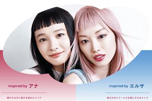 資生堂アナ雪CMのモデル(女優)は誰?ピンクヘアと黒髪美女!