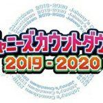【2019-2020】ジャニーズカウントダウン出演者とチケット倍率!