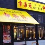 【幸楽苑】閉店店舗はどこ?関東・東北・東海・北海道一覧で紹介!
