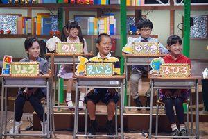 あなたは小学5年生より賢いの?子役えいと/のん/みひろ/ゆうき/りょうの経歴!