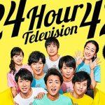 【24時間テレビ2021】場所と日程時間・メインパーソナリティとテーマについて